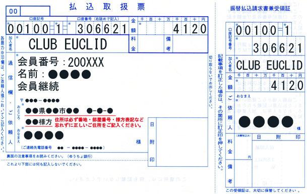 CLUB EUCLID 郵便振込用紙